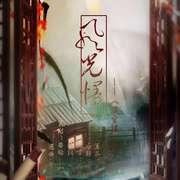 ed【风光慢】-喜马拉雅fm