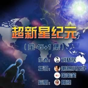 刘慈欣_超新星纪元_网络文字版