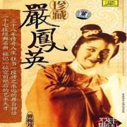 黄梅戏-珍藏严凤英