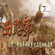 【静雅思听】西路军:那段曾经被遮蔽的历史