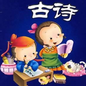 【晓月读古诗】(5岁+)