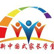 新中国式家长学堂