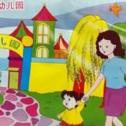 幼儿园唱歌曲