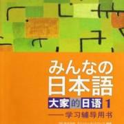 《大家的日语1_MP3》