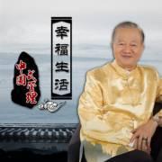 曾仕强:中国式管理——幸福生活