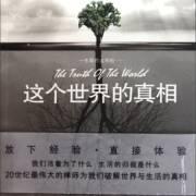 这个世界的真相 [泰]阿姜·查