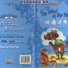 【轻松英语名着欣赏】-风雨河岸柳(The Wind in the Willows)
