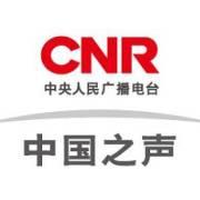 全球华语广播网-2018
