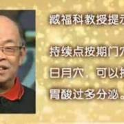 臧福科讲疑难病8讲(内部)