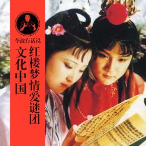 文化中国-红楼梦情爱谜团