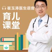 崔玉涛医生语音-育儿课堂(5.24更新)