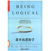 简单的逻辑学(完本)