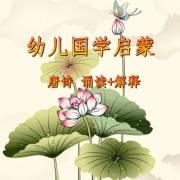 幼儿国学启蒙:唐诗(诵读+解释)