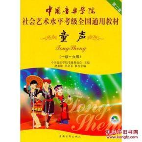 中国音乐学院社会艺术考级 童声 示范