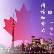 闲话加拿大