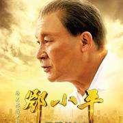 《历史转折中的邓小平》第149集(大结局)-喜马拉雅fm