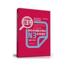 N3红宝书:新日本语能力考试N3文字词汇