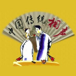 中国传统相声名段