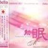 睡眠四部曲CD1 助眠
