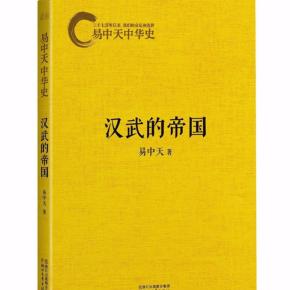 第八卷:汉武的帝国——中华史