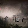 【《锁子》 荆棘鸟】幻思系有声科幻小说