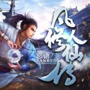 凡人修仙传(上)| 桑梓演播