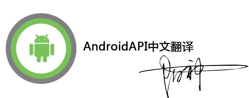 听阳神解读Android官方API