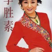 李胜素梅派唱腔