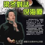 中医经方:梁冬对话倪海厦