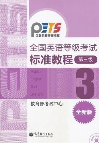 全国英语等级考试PETS3