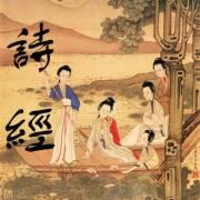 薛红读《诗经》305首