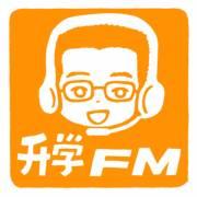 升学FM 高考篇