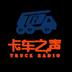卡车之声-喜马拉雅fm