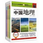 刘兴诗爷爷讲述中国地理