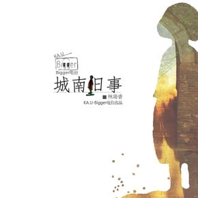 【KA.U】有声读物《城南旧事》系列