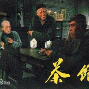 老舍话剧录音剪辑-茶馆(老舍)