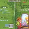 【轻松英语名着欣赏】-王子和贫儿(The Prince and the Pauper)