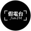 假电台Podcast合集