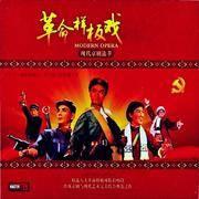 中国戏曲【现代京剧●样板戏】唱段精选