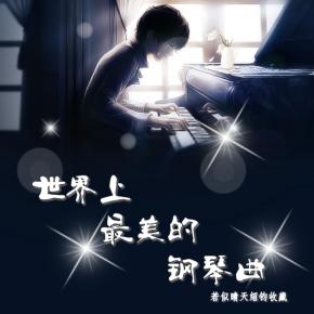 【世界上最美的钢琴曲】催眠音乐