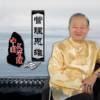 曾仕强:中国式管理——管理思维