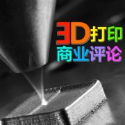 3D打印商业读物
