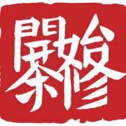 茶修學堂|《茶藝師培訓教材》