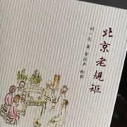 北京老规矩(刘一达)