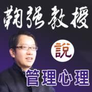 鞠强教授暨嫡传弟子团:管理心理学之技巧与理论