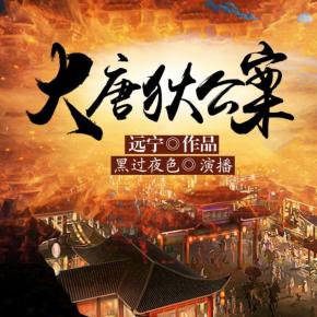 大唐狄公案(第一季)