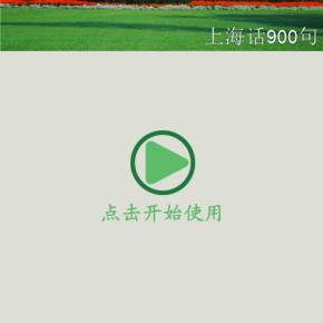 上海话900句