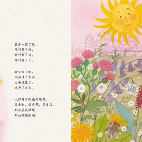 最美的幼儿文学-诗歌篇