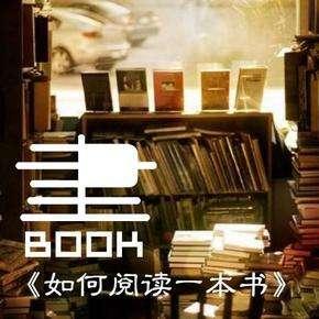 有声书:《如何阅读一本书》-喜马拉雅fm