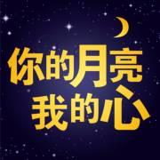 你的月亮我的心FM